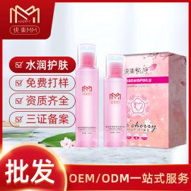 樱花酵素柔肤水 改善暗沉补水保湿乳液 护肤品两件套