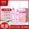櫻花酵素柔膚水 改善暗沉補水保溼乳液 護膚品兩件套