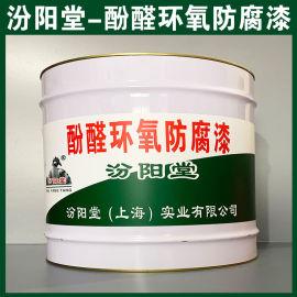 醛环氧防腐漆、防水,防漏,性能好