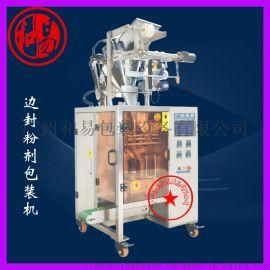 广州三边封粉末包装机多功能酵素粉包装机厂家