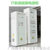 柜体式隔离电源柜病房漏电流监测隔离柜