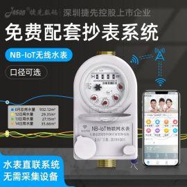 NB-IOT家用出租房水表 无线远传预付费智能抄表水表 DN15-DN25