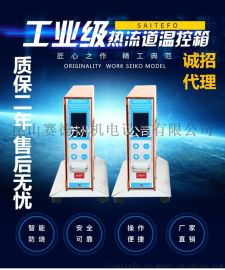 saitefo温度控制器注塑机辅机温控仪温控箱