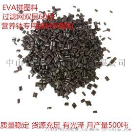厂家直销供应eva沉底料黑色颗粒优惠过滤网双60目