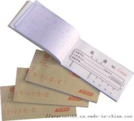 表格单据,送货单,无碳自动复写收据