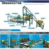 小型混凝土預製構件自動化生產線設備/u型槽水泥預製件生產線設備