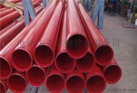消防管道  涂塑钢管