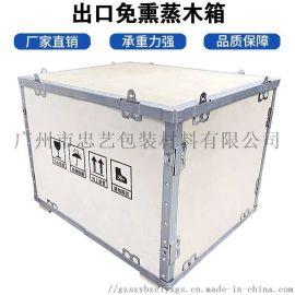 广州市忠艺包装材料有限公司包装木箱出口木箱地台板