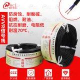 國標AVVR多芯電纜電線 3C絕緣安裝護套電線