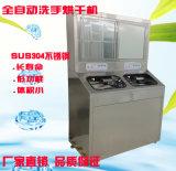 不锈钢感应洗手台洗手池烘干机一体