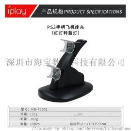 游戏手柄充电器PS3游戏手柄座充飞机充