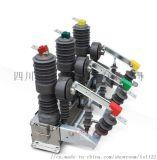 zw32-12戶外高壓真空斷路器廠家