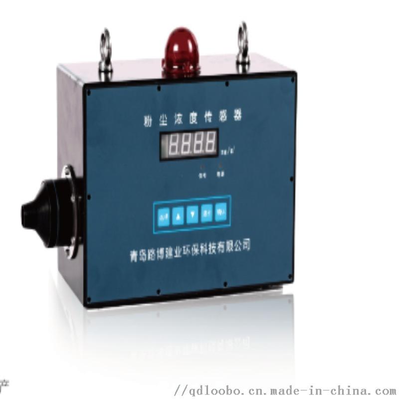青岛路博GCG1000光散射式数字粉尘监控器