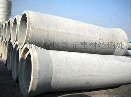 钢筋混凝土排水管 水泥管