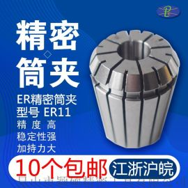 厂家直销 高精密夹头、夹套、筒夹ER11