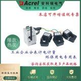 安科瑞環保監測分表計電ADW400-D36-D4S