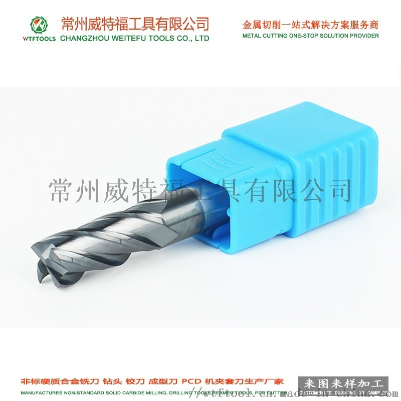 45度4刃螺旋硬质合金铣刀定制 非标钨钢铣刀厂家