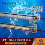 LED防水硬灯条鱼缸灯户外灯220V冰箱灯