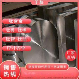 厂家**TC4钛合金板TC4钛棒TA1钛板钛管钛丝