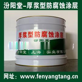 厚浆型防腐塗料、厚浆型防腐蚀涂料、厚浆型防腐蚀涂层