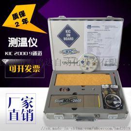 KIC 2000 9通道炉温测试仪