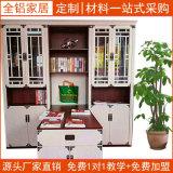 中式全铝电脑桌书房全铝书柜书架供应储物柜铝型材