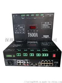 中央控制面板燈光音樂控制面板音頻控制器