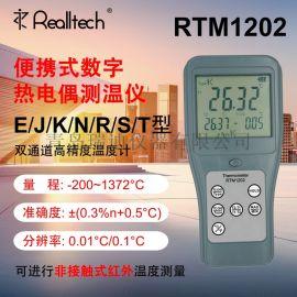 供应热电偶温度计RTM1202高精度测温仪红外温度
