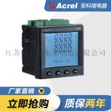 APM800/MCE 高精度电能表带以太网功能
