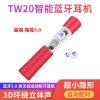 TW20蓝牙耳机 运动无线蓝牙耳机黑科技拉杆迷你