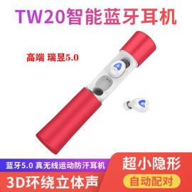 TW20藍牙耳機 運動無線藍牙耳機黑科技拉桿迷你