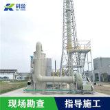 表面塗裝VOCs處理設備定制 科盈環保工程