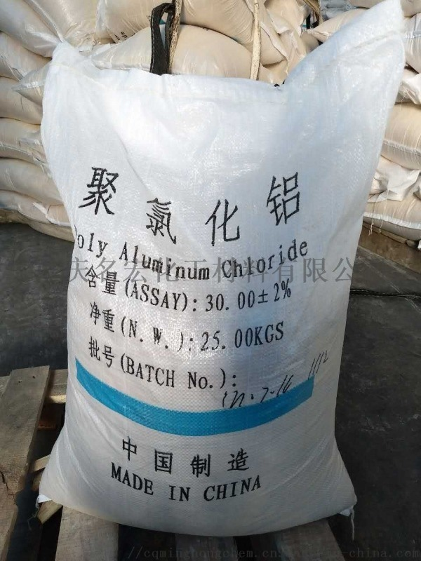 重庆成都聚合氯化铝凝聚剂助滤剂絮凝剂厂家