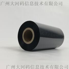 打印碳带混合基碳带黑色条码打印铜版纸