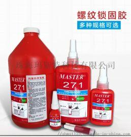 271厌氧胶 螺丝防松密封胶耐高温 螺纹锁固剂