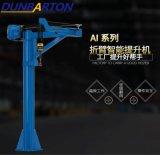 提升機AI150kg丹巴頓智慧提升機智慧平衡器