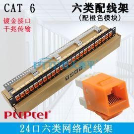 六类24口组装式配线架 CAT6数据配线盘