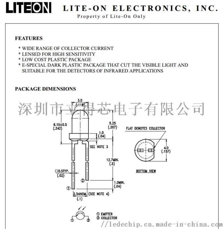 LTR-4206E光寶紅外發射器件