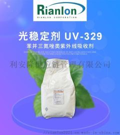 紫外线吸收剂uv329利安隆粉末光稳定剂