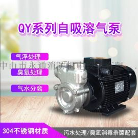 20QY-1/6SS臭氧消**菌自吸溶气泵