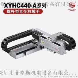 螺杆型皮带型丝杆型直交机械手XYHC440-A