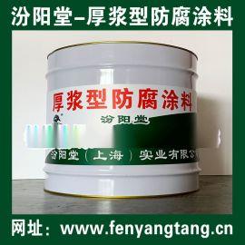 厚浆型防腐蚀涂料适用于耐腐蚀涂装