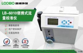 路博LB-6010便携式流量校准仪厂家直销
