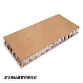 木纹铝蜂窝板卫生间隔断生产厂里 幕墙铝单板蜂窝板