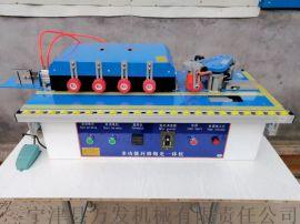 全自动封边机小型家用曲直线封修一体机便携式修边机