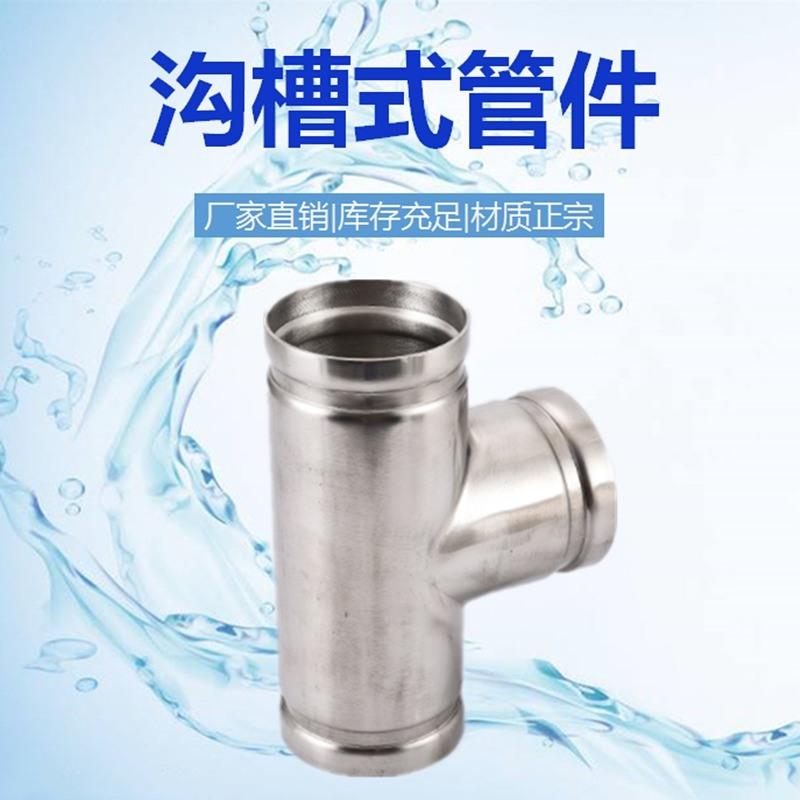 湖南廠家生產泵房用溝槽式管件