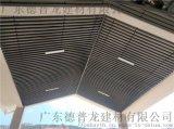 紫金莊園鋁格柵,100*50鋁格柵,商業鋁格柵吊頂