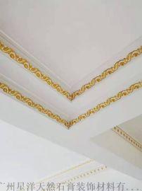 装饰石膏线条广州星洋金色产品优惠