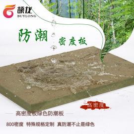 绿色防潮板 MR-800型高密度纤维板 黑色防潮板