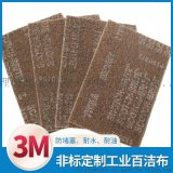 3M百潔布7440B木工不鏽鋼除鏽布清潔打磨拋光